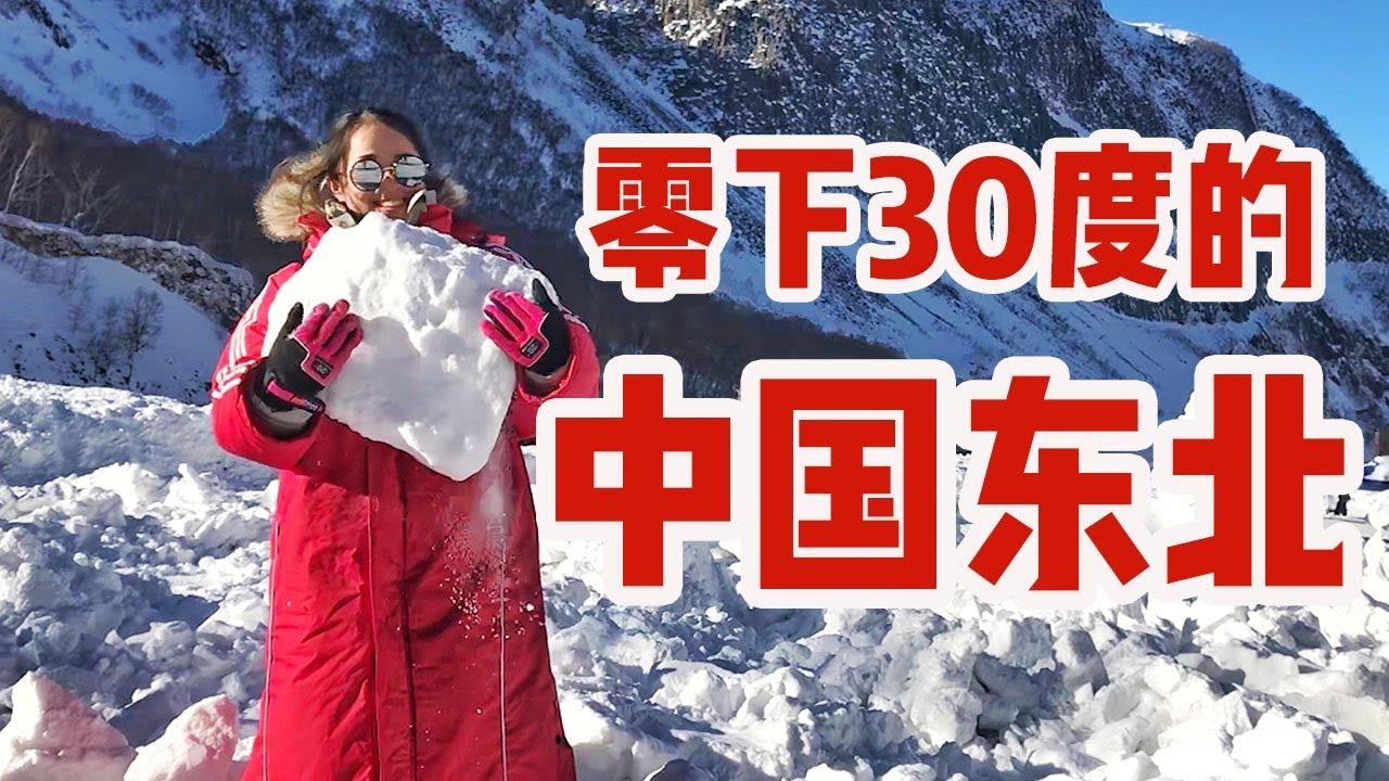 中国超雪_我的东北游记 | 超美雪景 | 中国雪乡 | 长白山天池 - YouTube