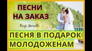 Песня для танца МОЛОДЫХ жениха и невесты!Стоп Музыка