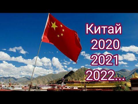 Китай в 2020,2021,2022 году. Таро прогноз.