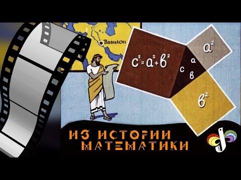 #186. ИЗ ИСТОРИИ МАТЕМАТИКИ (советский диафильм)