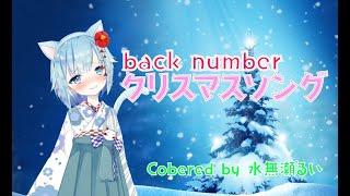 back number-「クリスマスソング」歌ってみた【水無瀬るい/女性が歌う】