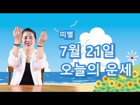 [해동TV]각 띠별 7월21일 오늘의 운세_매일 체크하세요 해신당 010-8230-5673