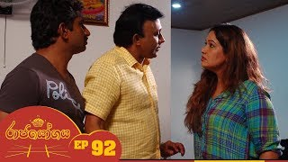 Raja Yogaya | Episode 92 - (2018-11-20) | ITN Thumbnail