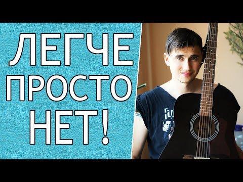 Как сыграть на гитаре песню кукушка