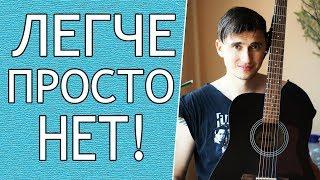Песня КИНО (ЦОЙ) - КУКУШКА на Гитаре для Начинающих (3 Простых Способа)