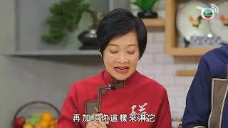 阿爺廚房 (Sr.3) 第1集 - 「火焰」醉蟹、「錦鹵」蔗渣
