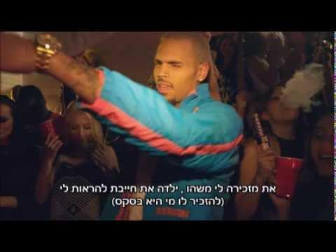 Kid Ink Feat. Chris Brown - Show Me Hebsub / מתורגם