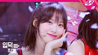 [입덕직캠] 우주소녀 루다 직캠 4K 'Boogie Up' (WJSN LUDA FanCam), MCOUNTDOWN_2019.6.6