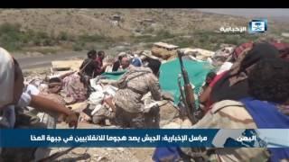 مراسل الإخبارية: الجيش اليمني يسيطر بالكامل على المواقع والتلال جنوبي تعز