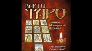 Карты Таро. Тайны Младшего Аркана