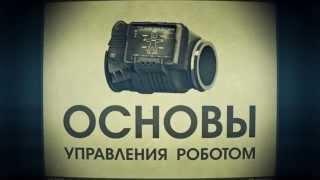 Лекция 3.3.2 | Знакомство со средой Robolab | Сергей Филиппов | Лекториум
