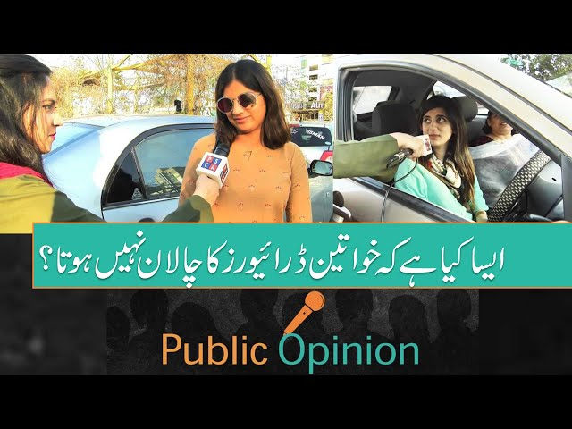 Who is more efficient driver Male or Female||PSCA TV||Public Opinion EP 12