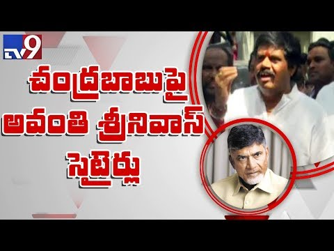 YCP Avanthi Srinivas comments on Chandrababu and Lokesh - TV9