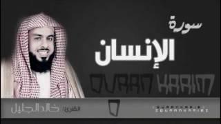 سورة الانسان للشيخ خالد الجليل من ليالي رمضان 1437 جودة عالية