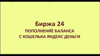 Как вывести, обменять Яндекс Деньги