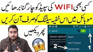 How To Increase Wifi Speed On Android 2018 | Wifi Ki Speed Kaise Badhaye [Urdu/Hindi]