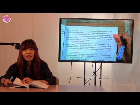 วิชา ประวัติศาสตร์ ม.2 part 5