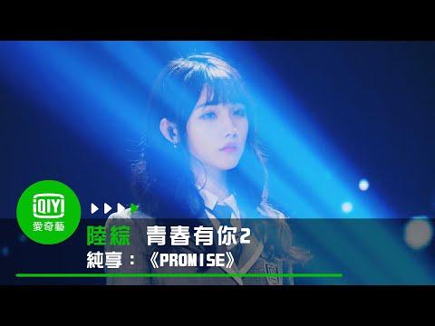 《青春有你2》純享:<PROMISE> 愛奇藝台灣站
