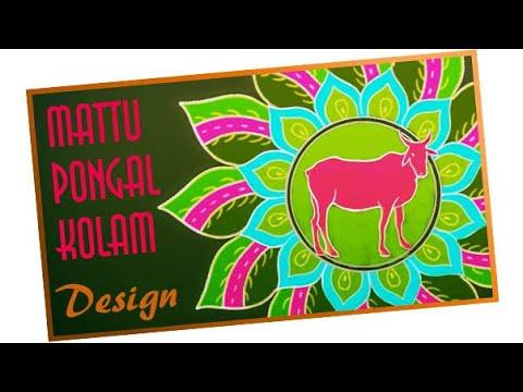 Mattu Pongal Kolam 2018 - Rangoli Design