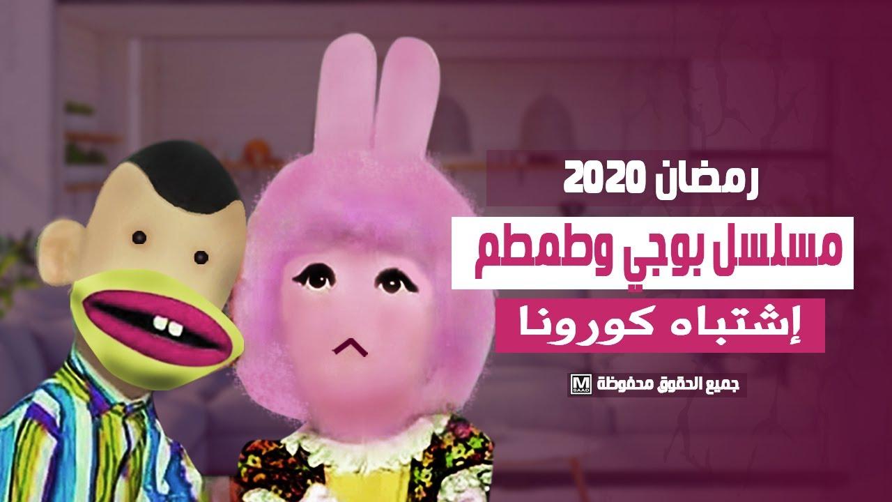 رمضان 2020 مسلسل بوجي وطمطم اشتباه كورونا Youtube