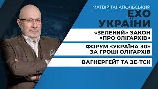 Вагнергейт та ТСК «слуг» / ЗЕ-закон «про олігархів» / Фінансування Росією Донбасу | ЕХО УКРАЇНИ