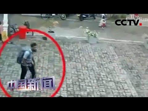 [中国新闻] 斯里兰卡连环爆炸瞬间监控录像曝光 遭袭酒店受外国人欢迎   CCTV中文国际