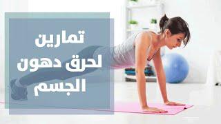 الرياضة - تمارين لحرق دهون الجسم