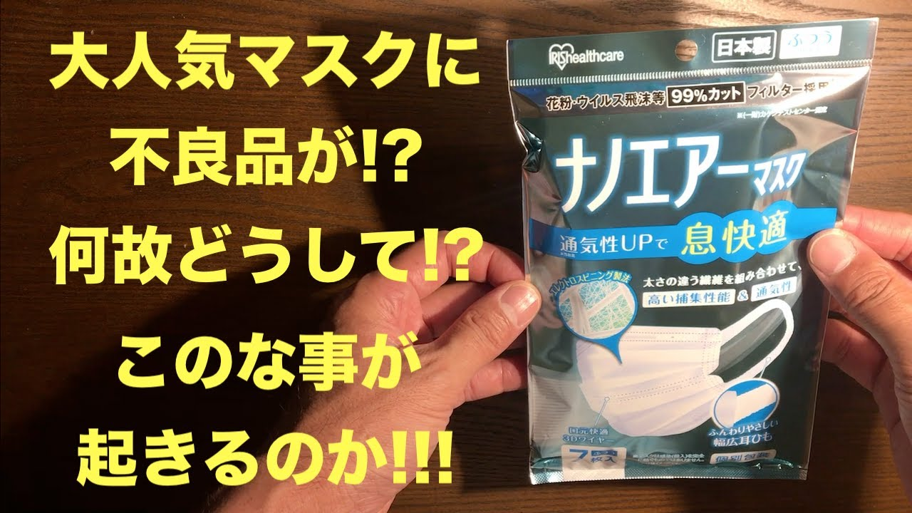 オーヤマ マスク 日本 製 アイリス