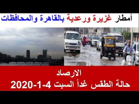 الارصاد تعلن حالة الطقس غدا السبت 4 1 2020 Youtube