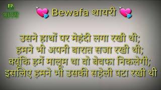 उसने हाथों पर मेहंदी लगा रखी थी; 🏵️!!#12 !! Bewafa Shayari Hindi