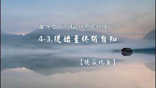 雜阿含0615經-四念處(1版)4-3.從始至終獨自知[德藏法師]
