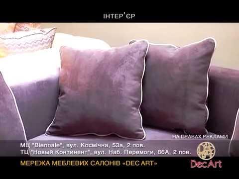 Каталог мягкой мебели икеа с ценами Киров - YouTube