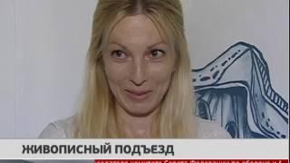 Живописный подъезд. Новости 25/07/2017. GuberniaTV