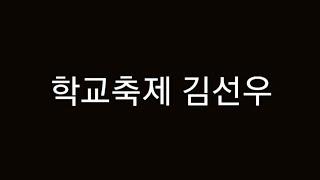 김선우 체육대회 풀버전