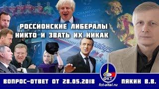 Валерий Пякин. Россионские либералы никто и звать их никак