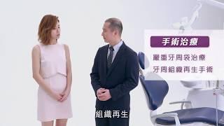 香港牙周病及植齒專頁:一生一世 - Stephy x 牙周治療科專科醫生倪貴城 thumbnail
