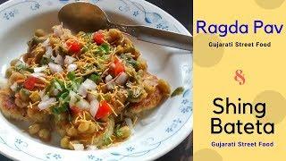 RAGDA PAV | SHING BATETA | GUJARATI STREET FOOD | INDIAN STREET FOOD |