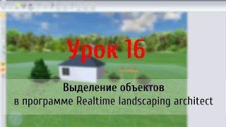 Урок 16 — Выделение объектов в программе Realtime Landscaping Architect
