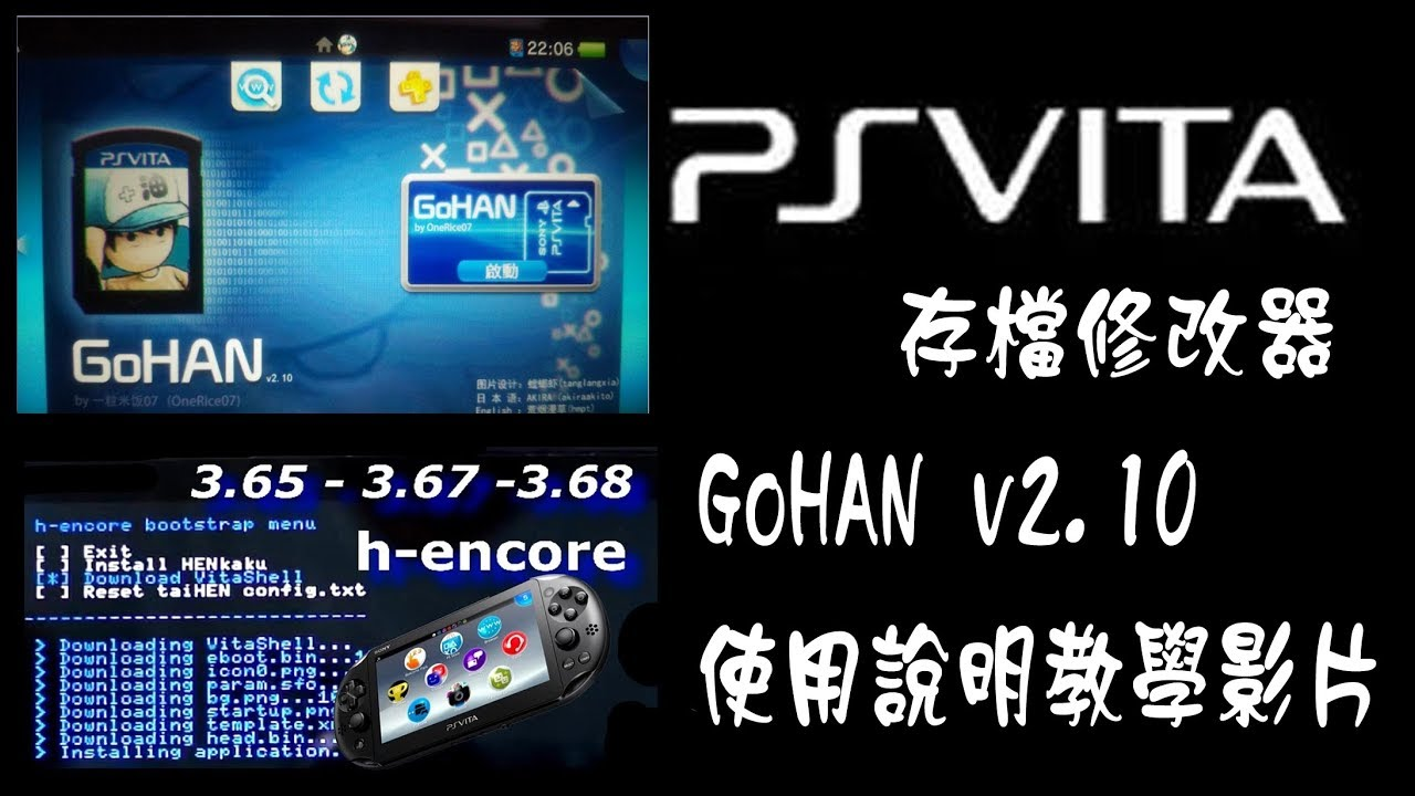 Ps Vita 存檔修改器GoHAN 2.10 使用教學 - YouTube
