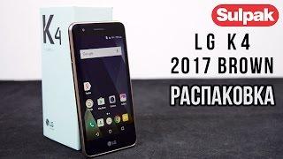 смартфон LG K4 2017 Brown распаковка (www.sulpak.kz)