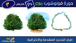 التحديد المتقدم والاحترافي rang color | فوتوشوب Photoshop CS6 & CC - درس (3)