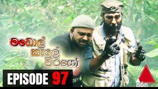 මඩොල් කැලේ වීරයෝ | Madol Kele Weerayo | Episode - 97 | Sirasa TV Thumbnail