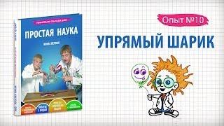Книга 1 / Опыт 10 - Упрямый шарик / Опыты с водой
