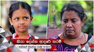 මීනා සීයා තාත්තාව බේරගනී? | Kiya Denna Adare Tharam | Sirasa TV Thumbnail