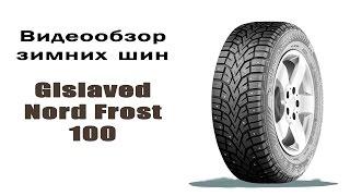 Обзор шипованных шин Gislaved NordFrost 100