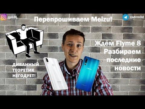 Новости MEIZU. Когда выйдет Flyme 8? Перепрошивка, инструкция к применению и разрушение мифов!