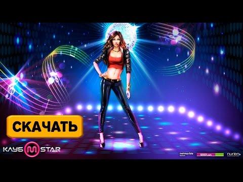 Как и где скачать MStar Бесплатно, на русском
