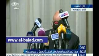 بالفيديو.. محمد فايق: رحيل بطرس غالي خسارة كبيرة للعالم .. وكان دائما لديه الجديد ليقدمه لتلامذته