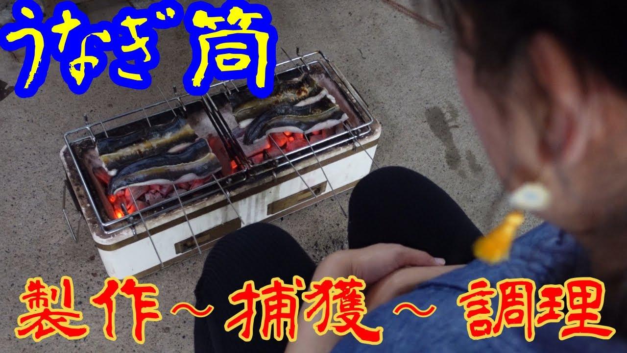 【竹製うなぎ筒】製作〜捕獲〜調理まで。