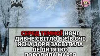 В ВИФЛЕЄМІ НОВИНА, ДІВА СИНА ПОРОДИЛА караоке Українська коляда Ukrainian folk song karaoke carol